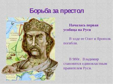 Борьба за престол Владимир Олег Искоростень Ярополк Началась первая усобица н...