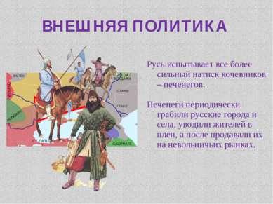 Русь испытывает все более сильный натиск кочевников – печенегов. Печенеги пер...