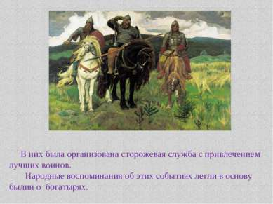 В них была организована сторожевая служба с привлечением лучших воинов. Народ...