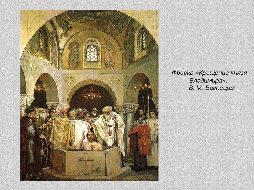 Фреска «Крещение князя Владимира». В. М. Васнецов