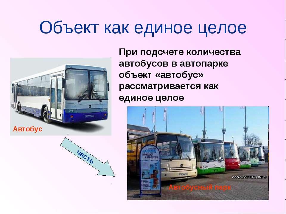Объект как единое целое При подсчете количества автобусов в автопарке объект ...