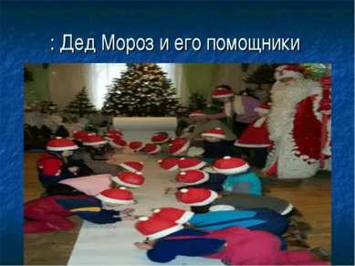: Дед Мороз и его помощники