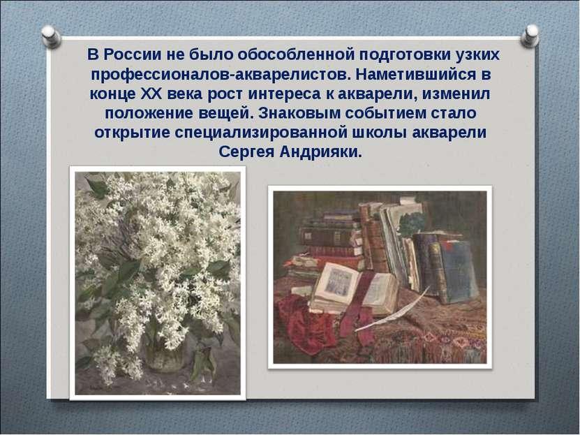 В России не было обособленной подготовки узких профессионалов-акварелистов. Н...