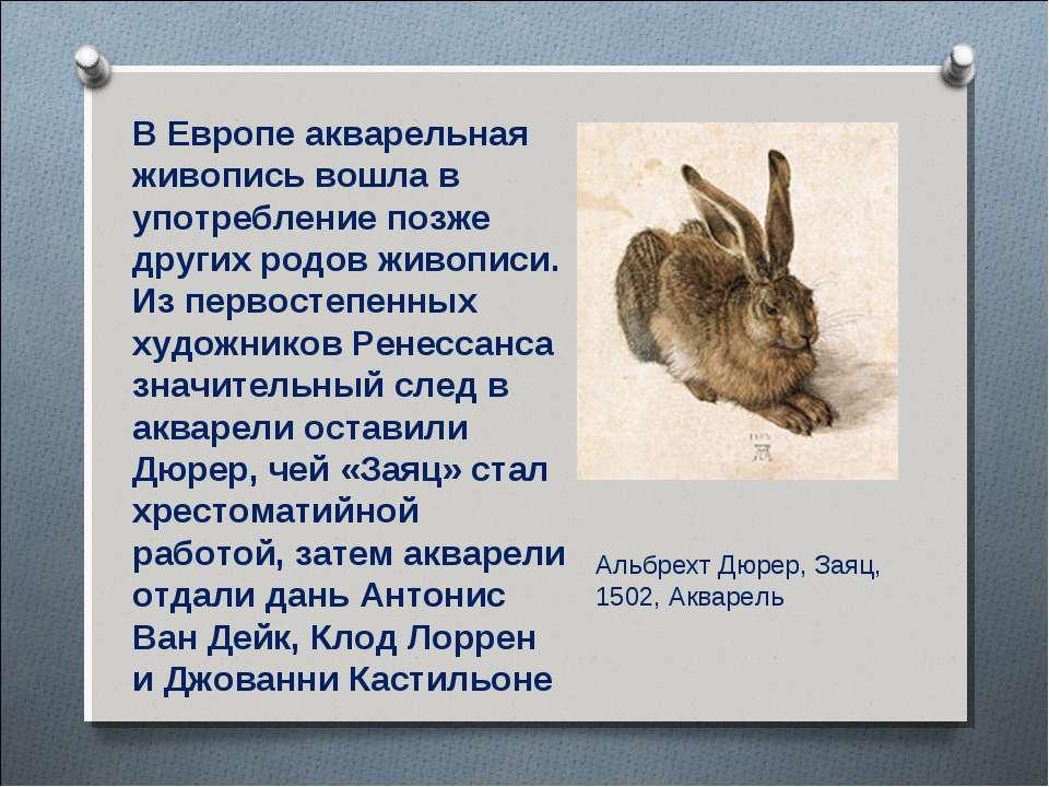 В Европе акварельная живопись вошла в употребление позже других родов живопис...