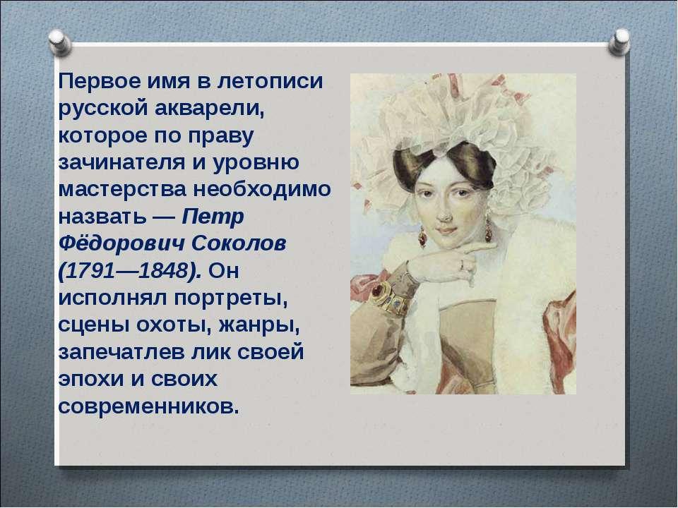 Первое имя в летописи русской акварели, которое по праву зачинателя и уровню ...