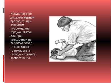 Искусственное дыханиенельзя проводить при открытом повреждении грудной клет...