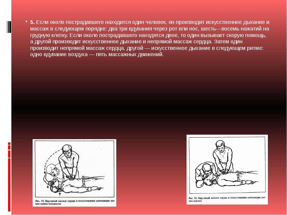 5.Если около пострадавшего находится один человек, он производит искусственн...