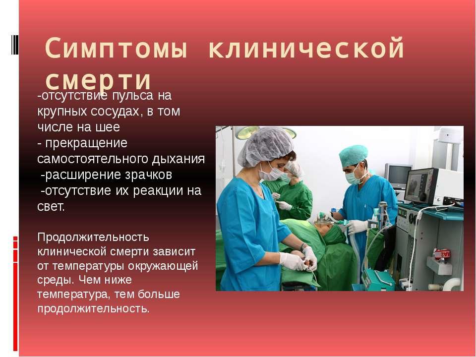 Симптомы клинической смерти -отсутствие пульса на крупных сосудах, в том числ...