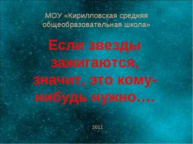 МОУ «Кирилловская средняя общеобразовательная школа» Если звезды зажигаются, ...