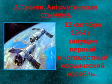 А.Леонов. Автоматическая стыковка. 12 октября 1964 г . запущен первый многоме...