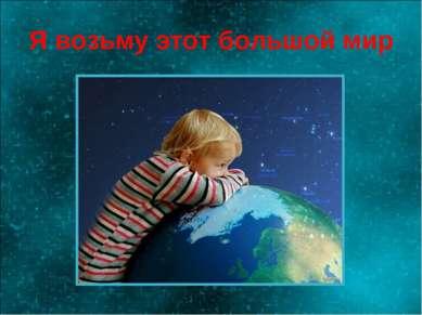 Я возьму этот большой мир