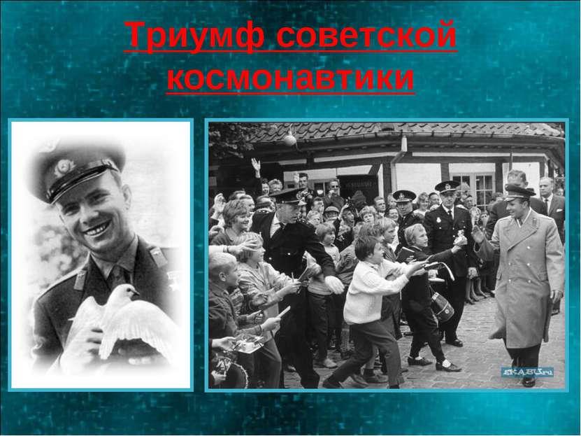 Триумф советской космонавтики