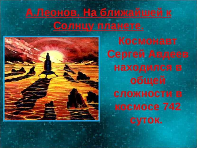 А.Леонов. На ближайшей к Солнцу планете. Космонавт Сергей Авдеев находился в ...