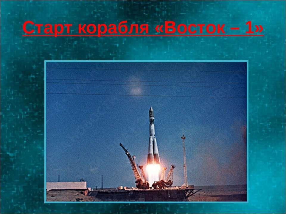 Старт корабля «Восток – 1»