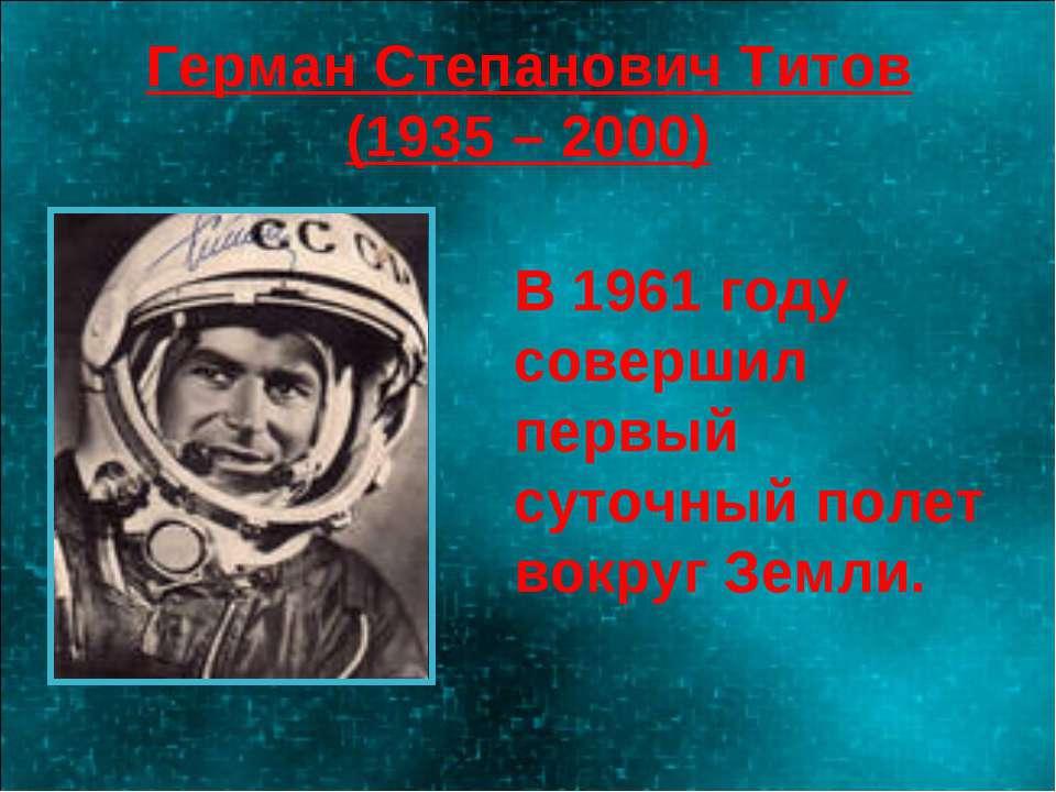 Герман Степанович Титов (1935 – 2000) В 1961 году совершил первый суточный по...