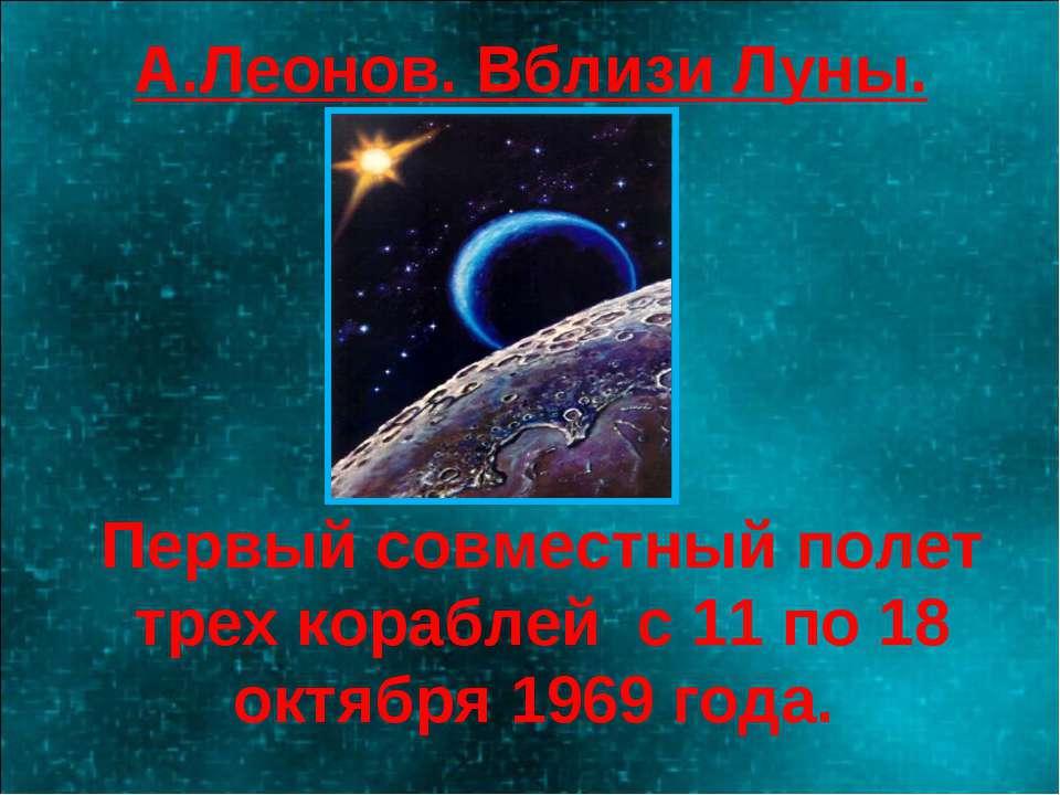 А.Леонов. Вблизи Луны. Первый совместный полет трех кораблей с 11 по 18 октяб...