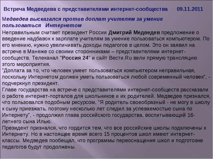 Медведев высказался против доплат учителям за умение пользоваться Интернетом ...