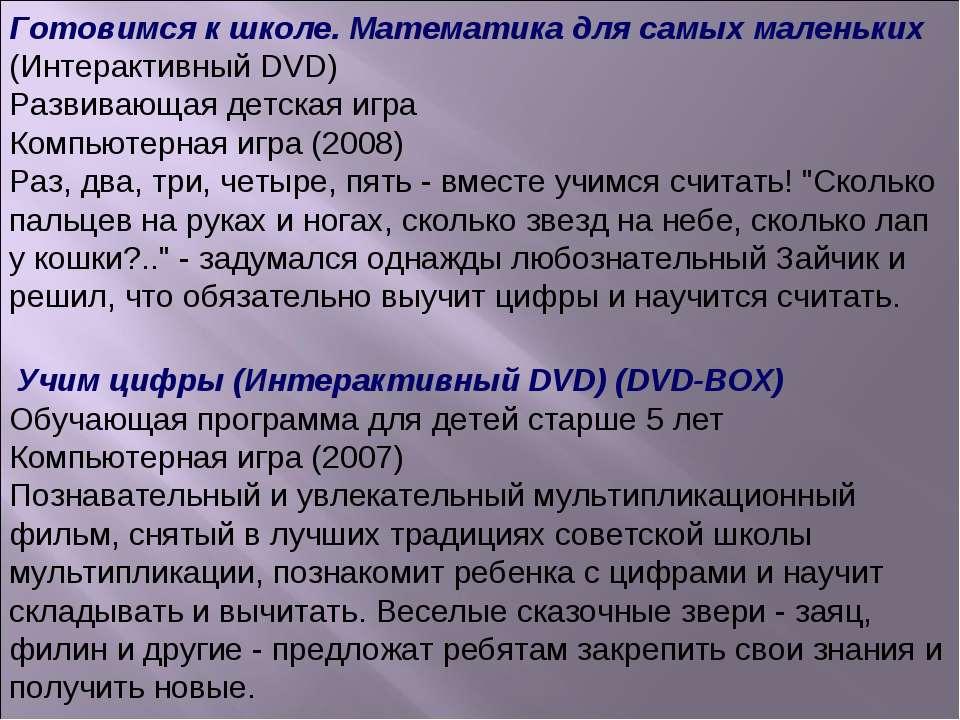 Готовимся к школе. Математика для самых маленьких (Интерактивный DVD) Развива...