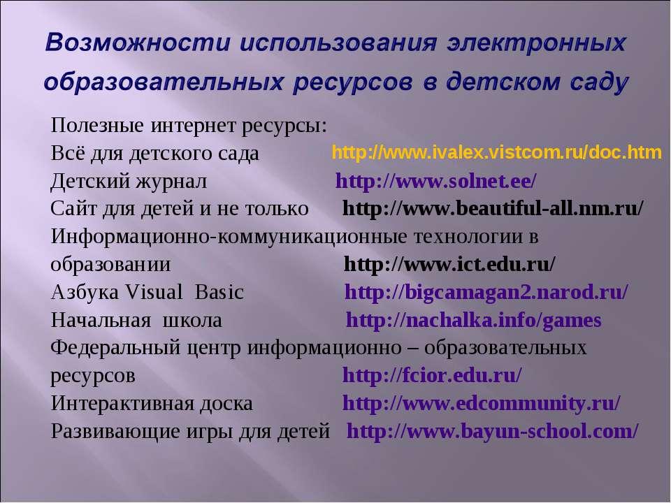 Полезные интернет ресурсы: Всё для детского сада Детский журнал http://www.so...