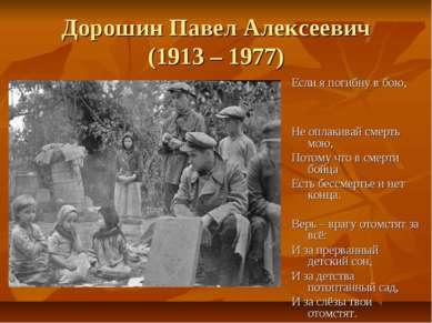 Дорошин Павел Алексеевич (1913 – 1977) Если я погибну в бою, Не оплакивай сме...