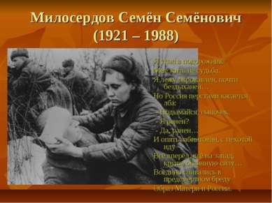 Милосердов Семён Семёнович (1921 – 1988) Я упал в подорожник. Мне жить не суд...