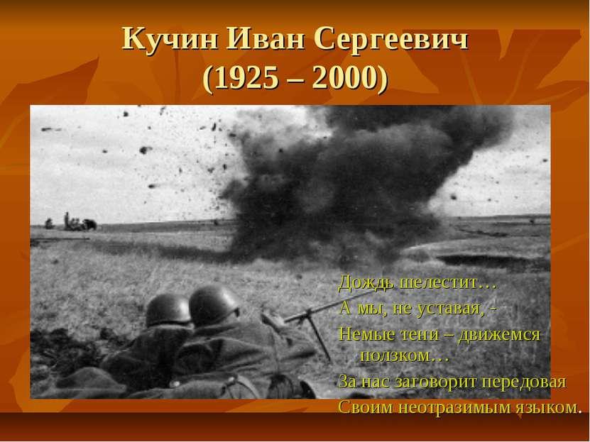 Кучин Иван Сергеевич (1925 – 2000) Дождь шелестит… А мы, не уставая, - Немые ...