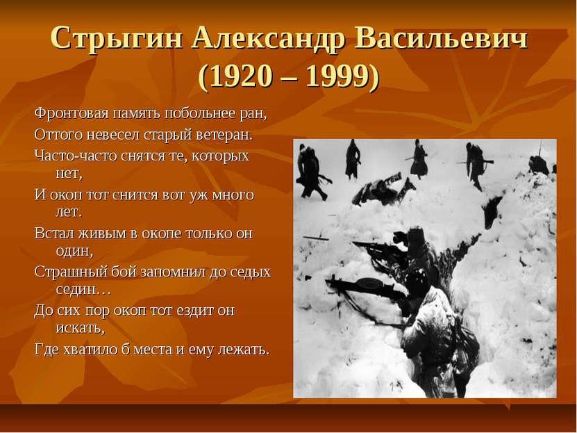 Стрыгин Александр Васильевич (1920 – 1999) Фронтовая память побольнее ран, От...