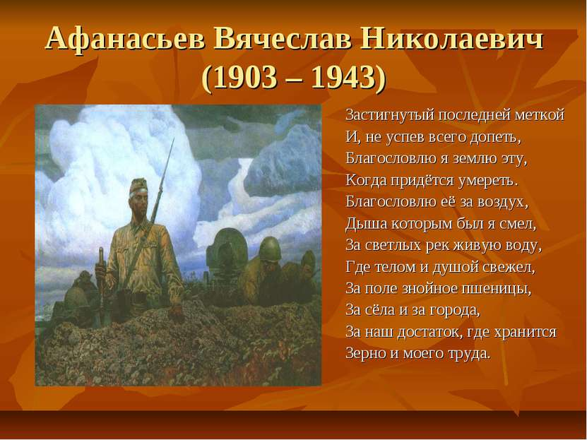 Афанасьев Вячеслав Николаевич (1903 – 1943) Застигнутый последней меткой И, н...