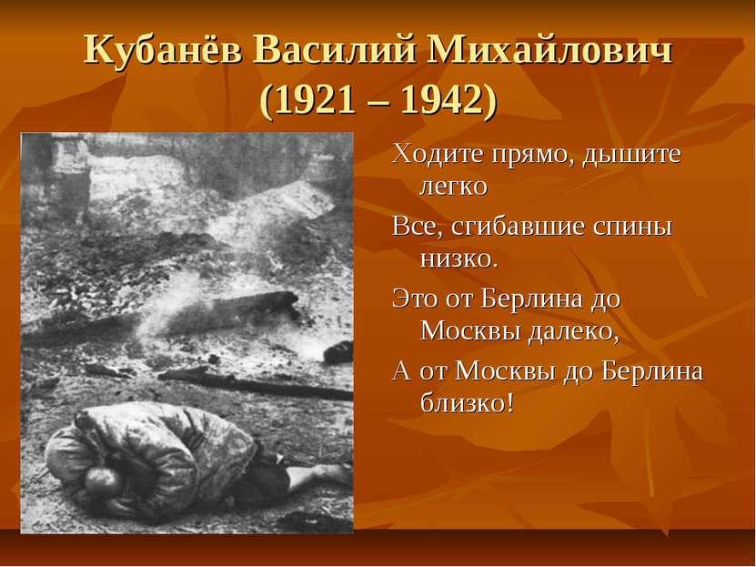 Кубанёв Василий Михайлович (1921 – 1942) Ходите прямо, дышите легко Все, сгиб...