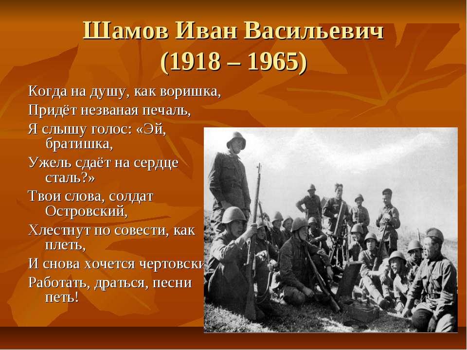 Шамов Иван Васильевич (1918 – 1965) Когда на душу, как воришка, Придёт незван...