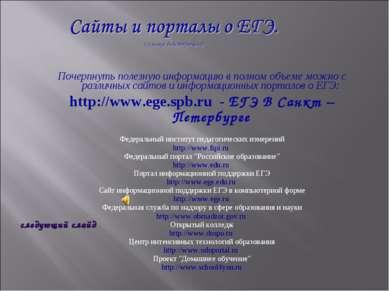 Почерпнуть полезную информацию в полном объеме можно с различных сайтов и инф...