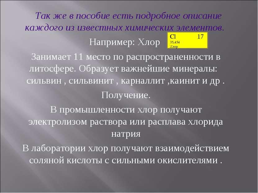 Так же в пособие есть подробное описание каждого из известных химических элем...