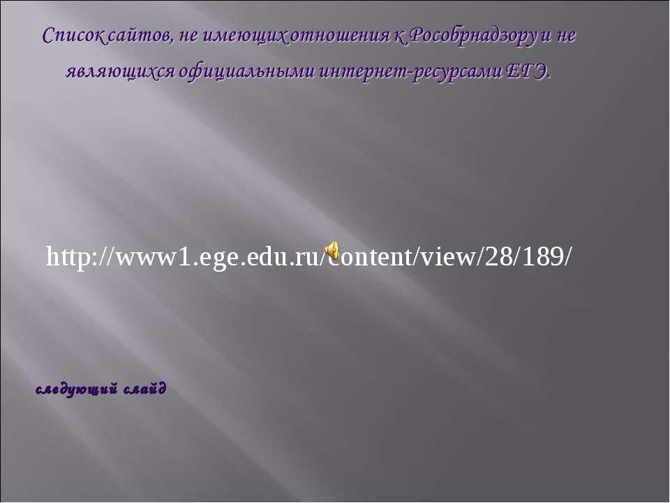 http://www1.ege.edu.ru/content/view/28/189/ следующий слайд