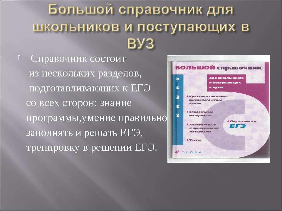 Справочник состоит из нескольких разделов, подготавливающих к ЕГЭ со всех сто...