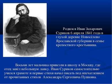 Родился Иван Захарович Суриков 6 апреля 1841 года в глухой деревне Новосёлово...