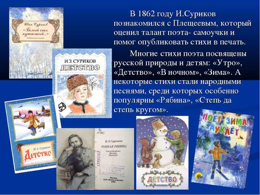 В 1862 году И.Суриков познакомился с Плещеевым, который оценил талант поэта- ...