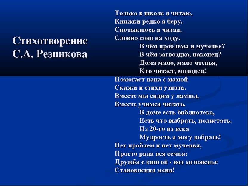 Стихотворение С.А. Резникова Только в школе я читаю, Книжки редко я беру. Спо...