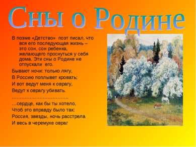 В поэме «Детство» поэт писал, что вся его последующая жизнь – это сон, сон ре...