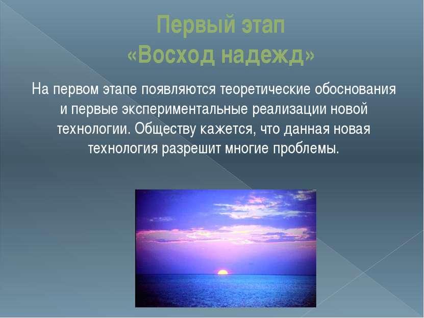 Первый этап «Восход надежд» На первом этапе появляются теоретические обоснова...