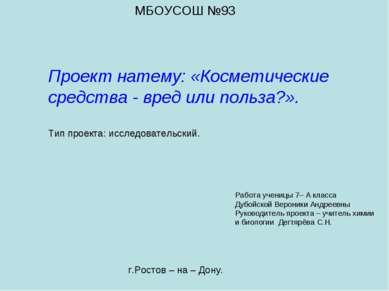 МБОУСОШ №93 Проект натему: «Косметические средства - вред или польза?». Тип п...