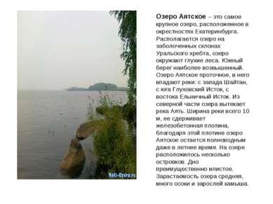 Озеро Аятское – это самое крупное озеро, расположенное в окрестностях Екатери...