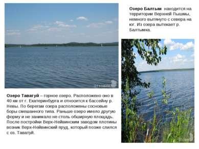 Озеро Таватуй – горное озеро. Расположено оно в 40 км от г. Екатеринбурга и о...