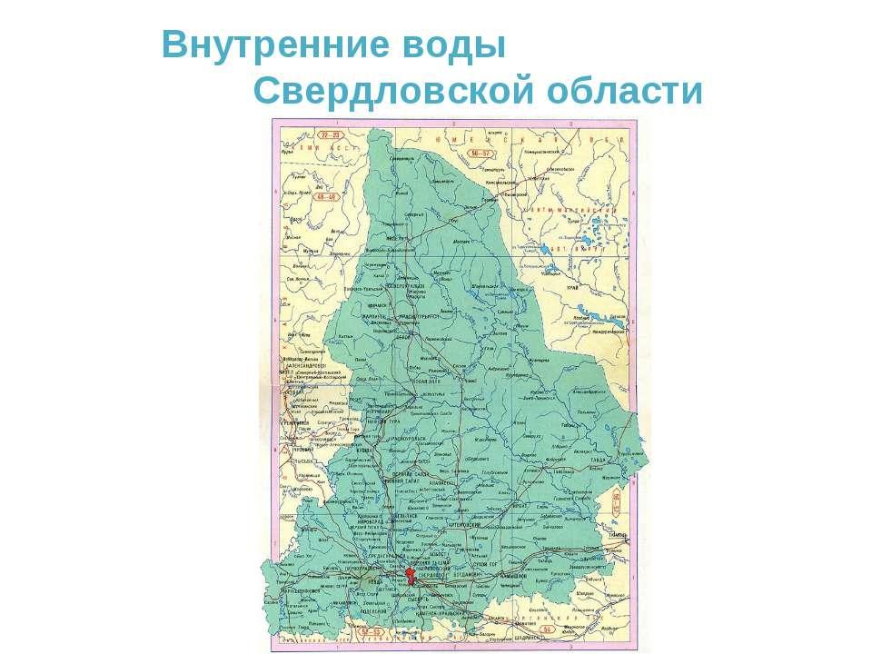 Внутренние воды Свердловской области