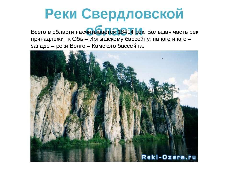 Реки Свердловской области Всего в области насчитывается 18414 рек. Большая ча...