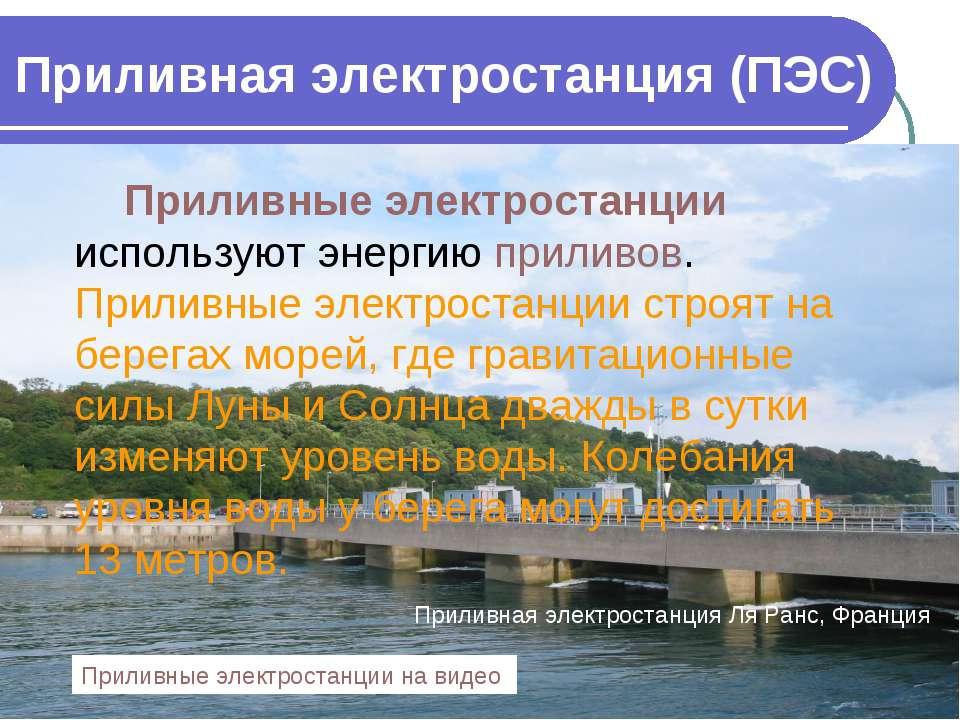 Приливная электростанция (ПЭС) Приливные электростанции используют энергию пр...