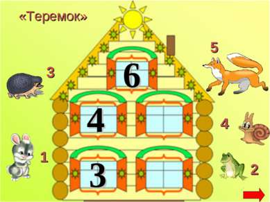 6 4 3 «Теремок» 2 3 1 5 4
