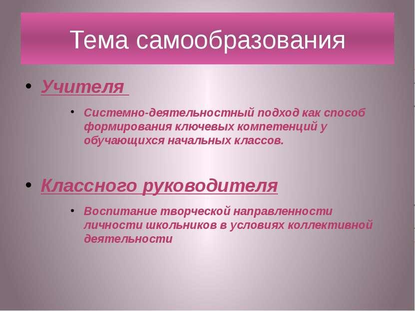 Тема самообразования Учителя Системно-деятельностный подход как способ формир...