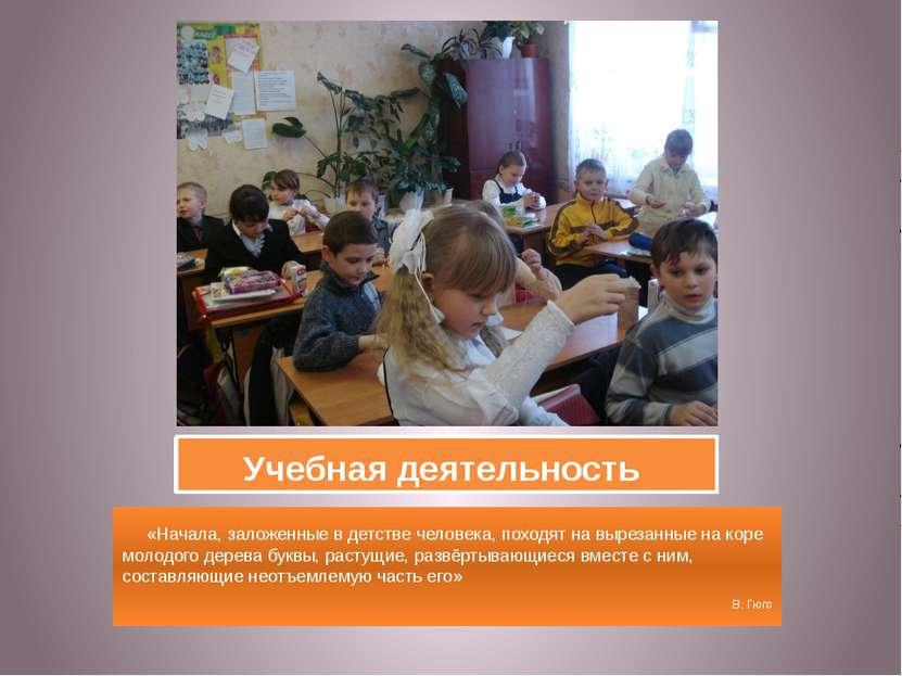 Учебная деятельность «Начала, заложенные в детстве человека, походят на вырез...