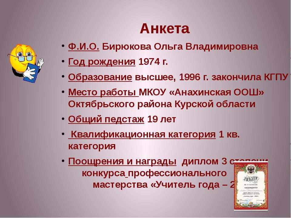 Анкета Ф.И.О. Бирюкова Ольга Владимировна Год рождения 1974 г. Образование вы...