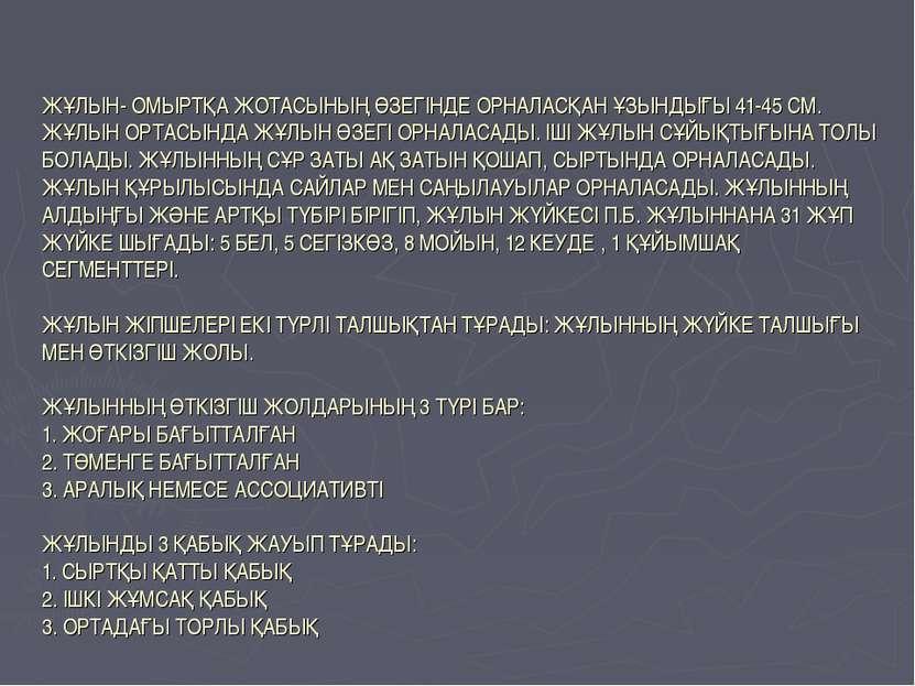 ЖҰЛЫН- ОМЫРТҚА ЖОТАСЫНЫҢ ӨЗЕГІНДЕ ОРНАЛАСҚАН ҰЗЫНДЫҒЫ 41-45 СМ. ЖҰЛЫН ОРТАСЫН...